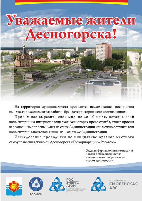 Реклама сайта в интернете Десногорск для чего нужно покупать ссылки на сайт